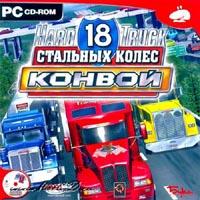 http://interdalnoboy.com/images/games/18kv.jpg