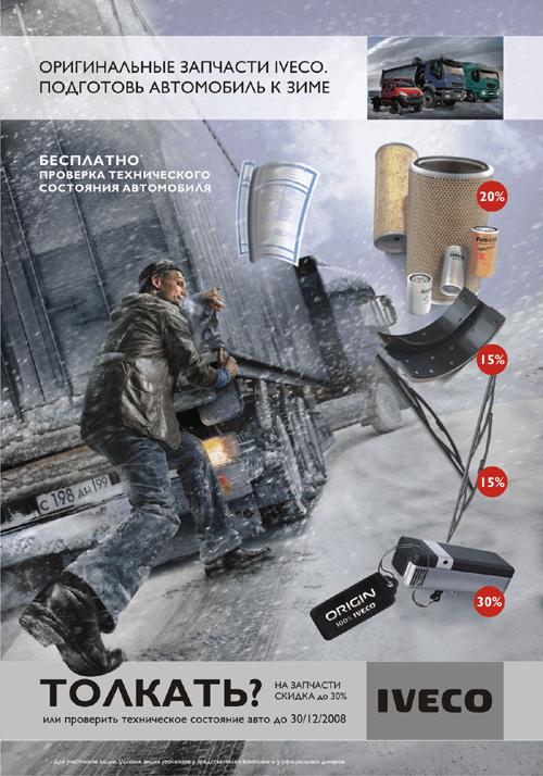 Безопасная зима с Iveco