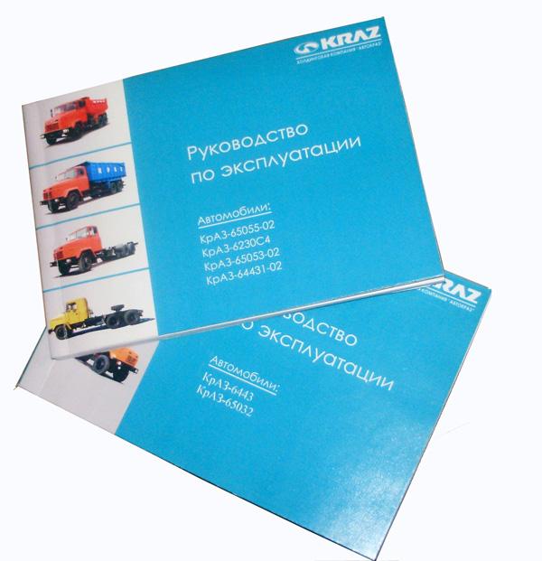 Новое «Руководство по эксплуатации» автомобилей КрАЗ