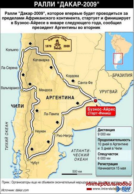 Дакар-2009: подробности нового маршрута