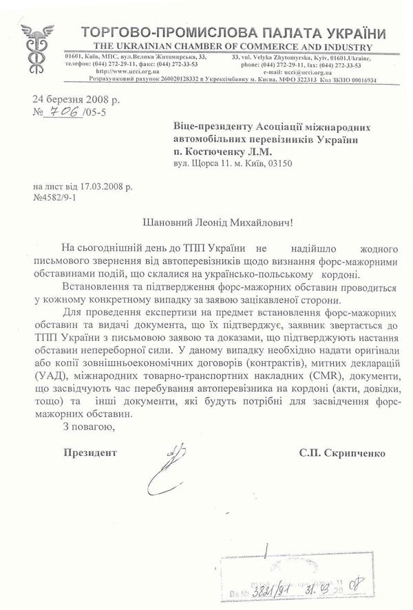 Проведення експертизи на предмет встановлення форс-мажорних обставин в подіях, які мали місце на українсько-польському кордоні в період з 17.01.2008 р. по 05.02.2008 р.