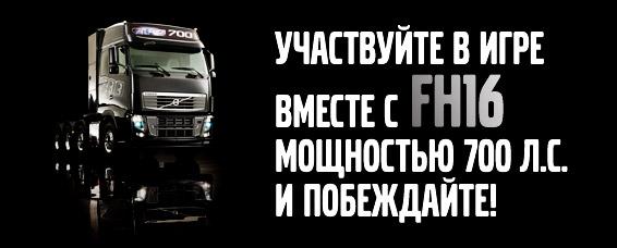 Выиграй куртку с помощью нового автомобиля Volvo FH16