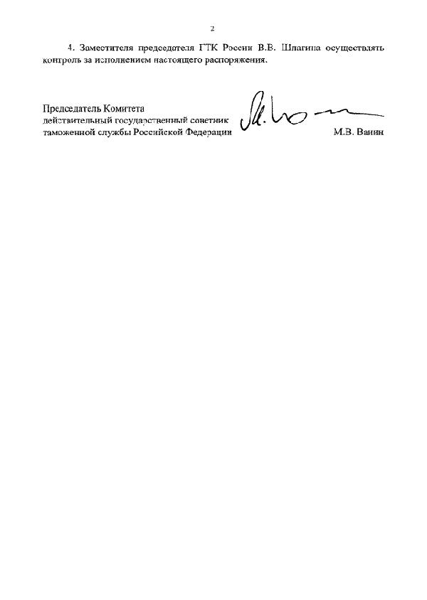 Перелік пунктів пропуску через Державний кордон Російської Федерації, уповноважених на пропуск товарів на митну територію РФ, що переміщуються за Системою МДП