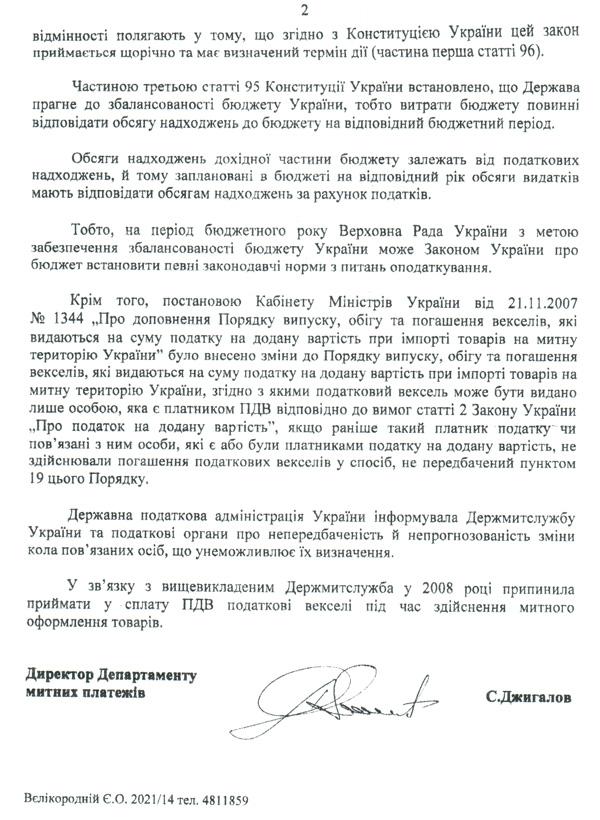 Щодо оформлення автотранспортних засобів, які імпортуються на митну територію України з відстрочкою сплати ПДВ шляхом видачі податкового векселя.