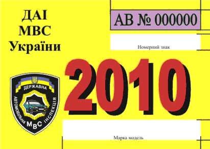 Державний технічний огляд транспортних засобів у 2008 році