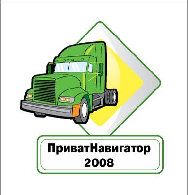 «ПриватНавигатор - 2008» - конференция для участников рынка автоперевозок.