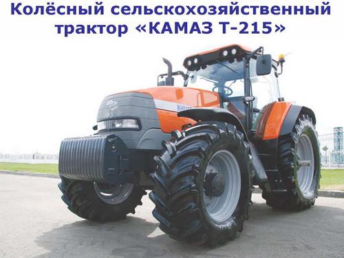 Камазовский трактор начинает разгон