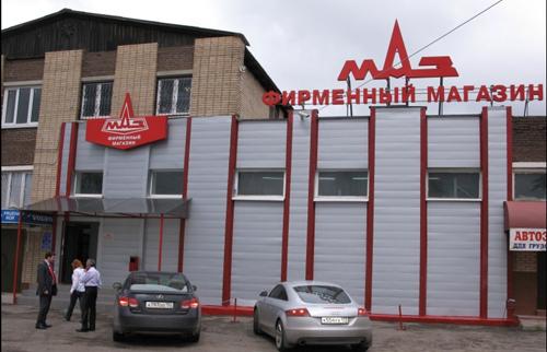Первый фирменный магазин Маз
