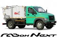 Gazon Next на службе коммунальных хозяйств