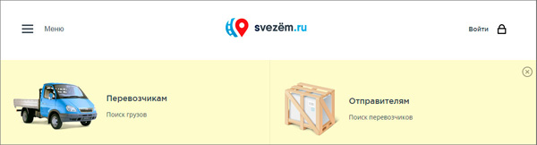 Как найти  качественного перевозчика. Обзор сервиса svezem.ru