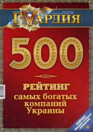 «ГVардия- 500»: ХК «АвтоКрАЗ» в числе лидеров рейтинга