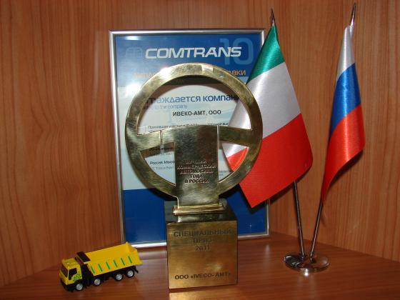 «Лучший коммерческий автомобиль года в России»