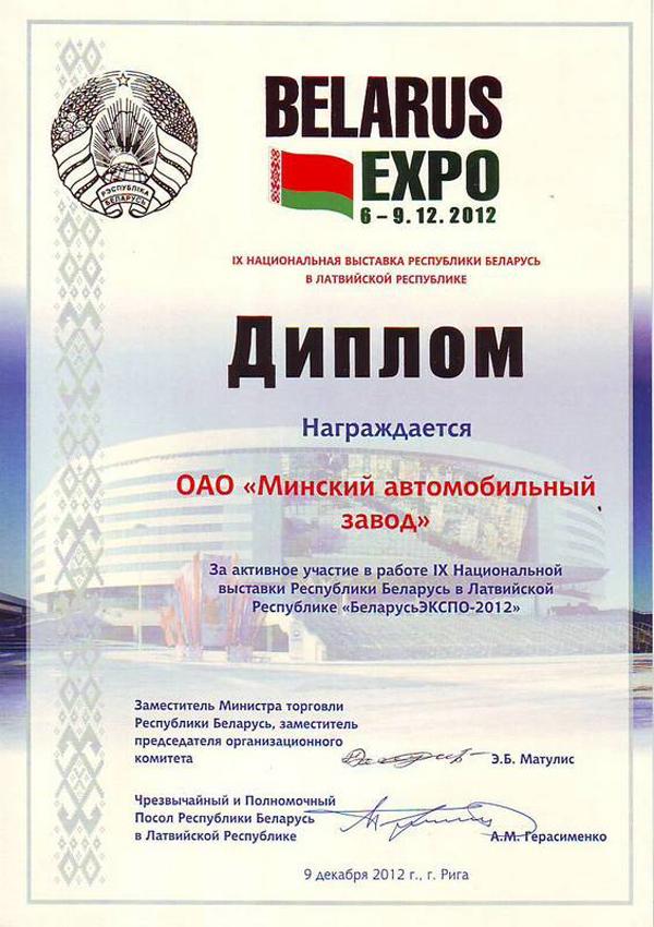 МАЗ представил технику на «БеларусьЭКСПО-2012»