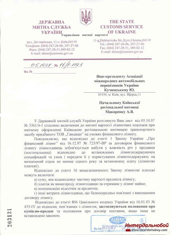 Роз'яснення Держмитслужби України щодо визначення митної вартості транспортних засобів придбаних на умовах фінансового лізингу!