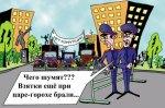 НАБИВАЙ КАРМАНЫ Отправив в отставку борца с коррупцией в ГИБДД, суд, по сут ...